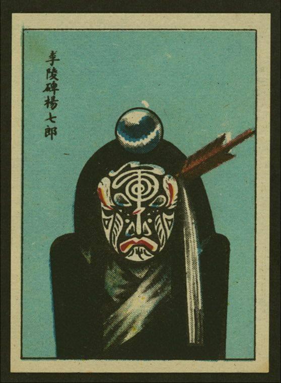 card de cigarros de uma caixa de cigarros do começo dos anos 70 da china